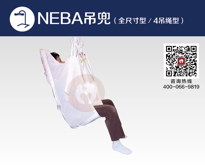 NEBA吊兜(全尺寸型、4吊绳型)