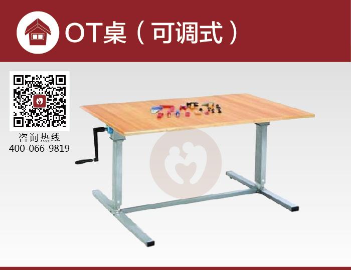 OT桌(可调试)