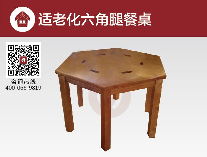 适老化六角餐桌