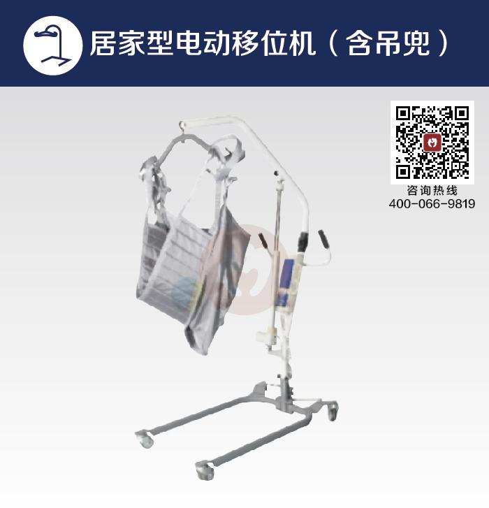 居家型电动移位机(含吊兜)