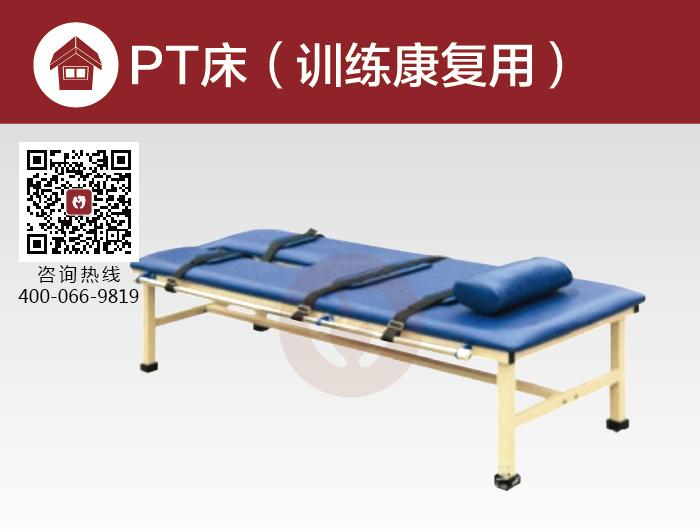 PT床(训练康复用)